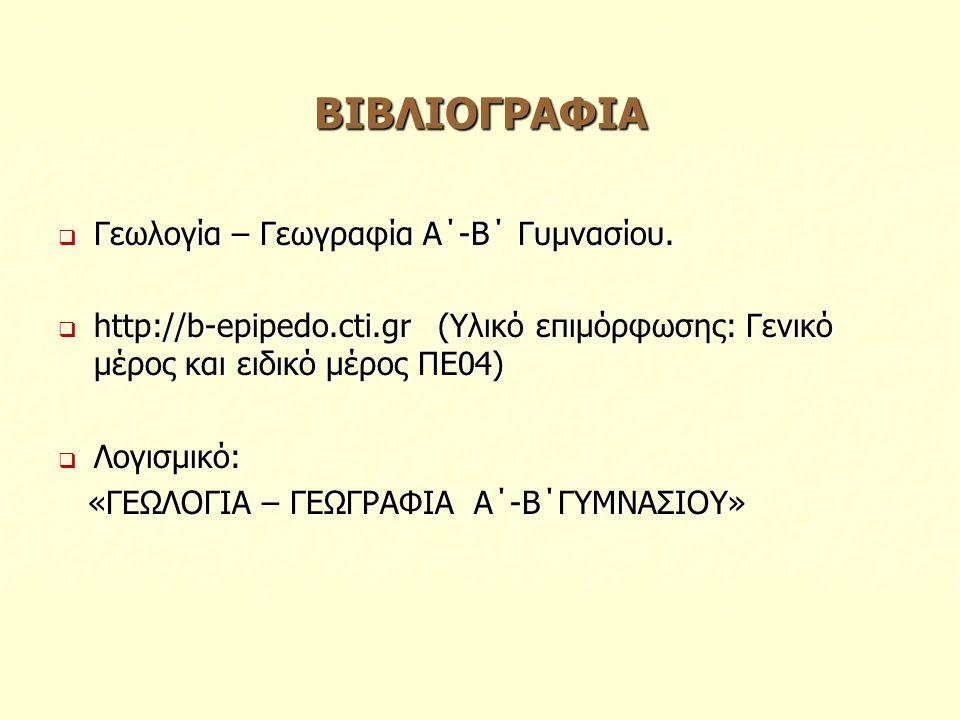 ΒΙΒΛΙΟΓΡΑΦΙΑ Γεωλογία – Γεωγραφία Α΄-Β΄ Γυμνασίου.