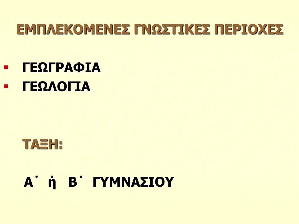 ΕΜΠΛΕΚΟΜΕΝΕΣ ΓΝΩΣΤΙΚΕΣ ΠΕΡΙΟΧΕΣ