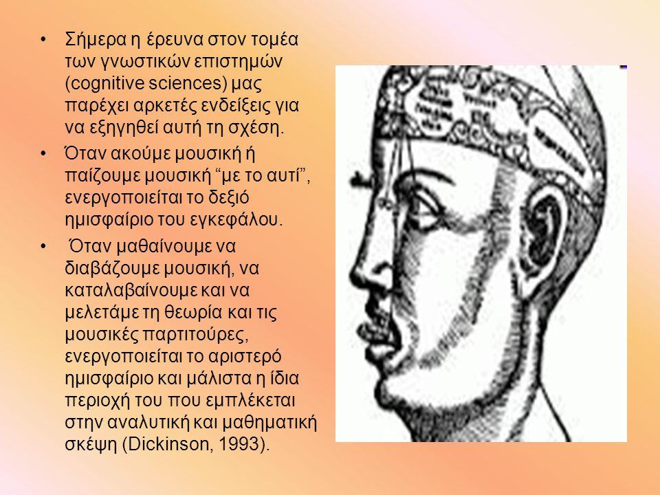 Σήμερα η έρευνα στον τομέα των γνωστικών επιστημών (cognitive sciences) μας παρέχει αρκετές ενδείξεις για να εξηγηθεί αυτή τη σχέση.