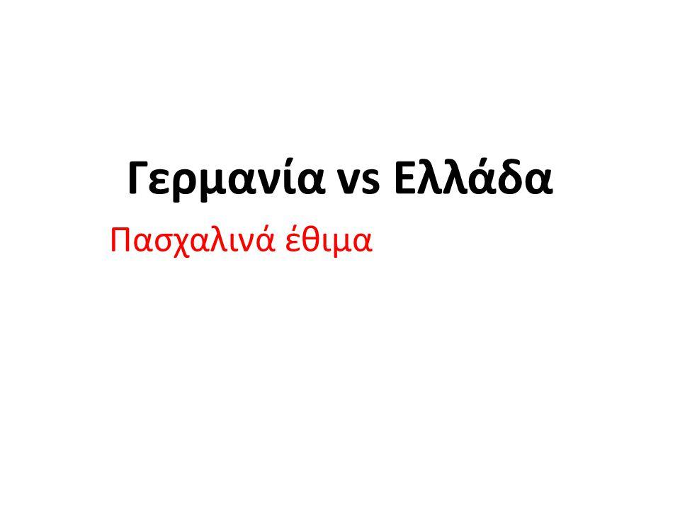 Γερμανία vs Ελλάδα Πασχαλινά έθιμα