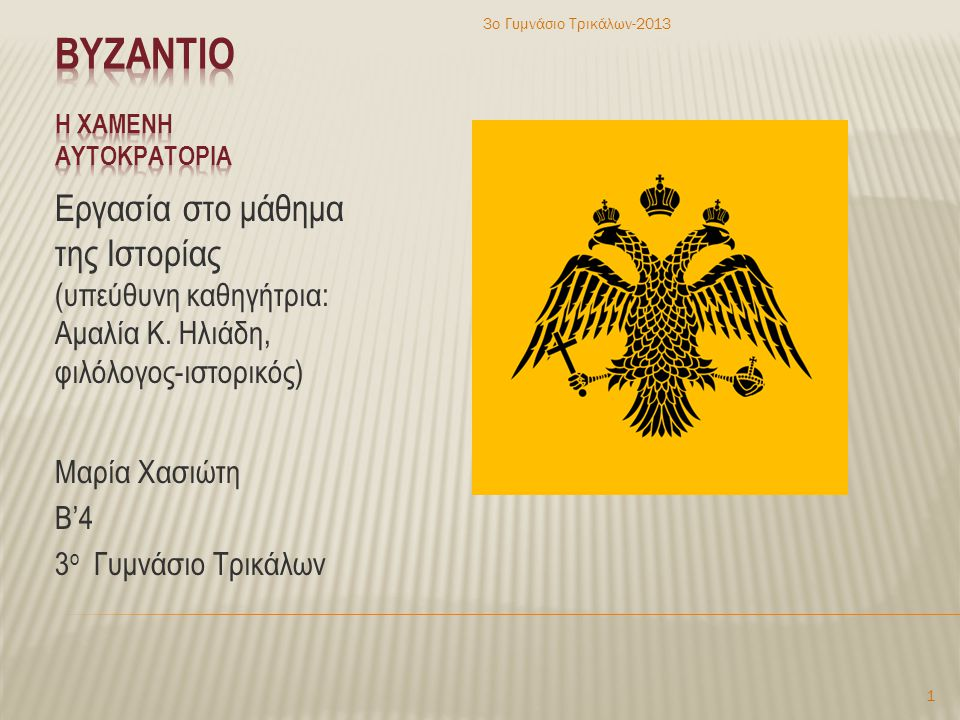 ΒΥΖΑΝΤΙΟ Η ΧΑΜΕΝΗ ΑΥΤΟΚΡΑΤΟΡΙΑ