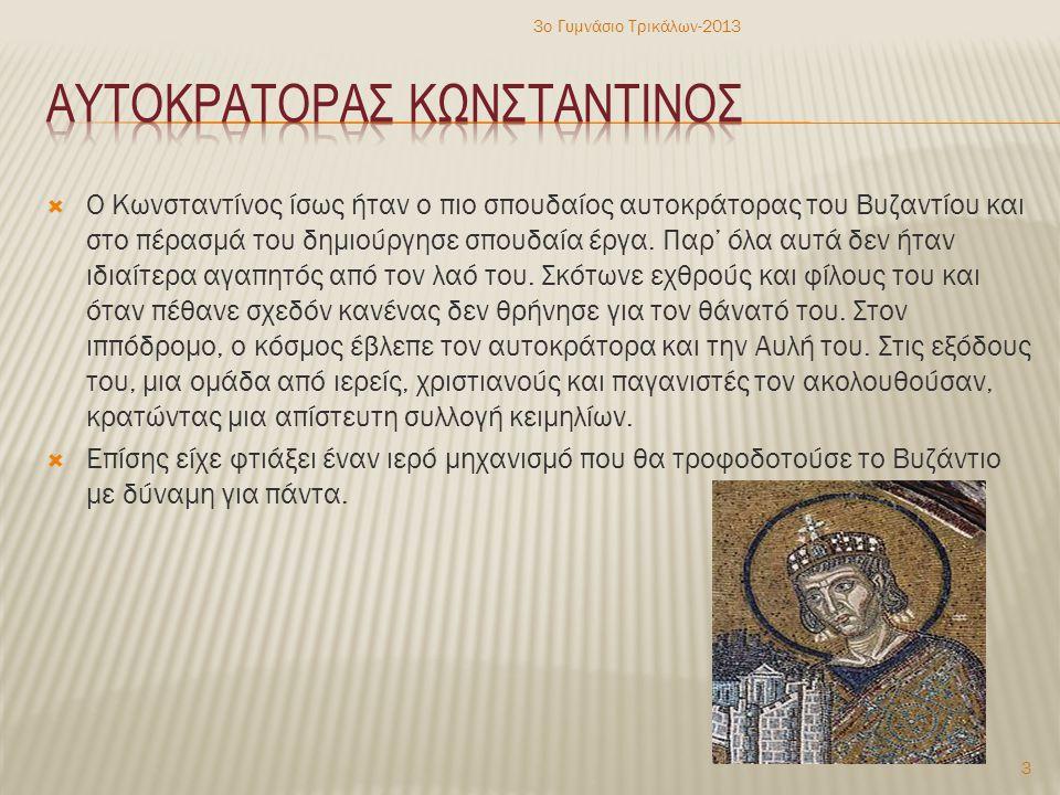 ΑΥΤΟΚΡΑΤΟΡΑΣ Κωνσταντινοσ