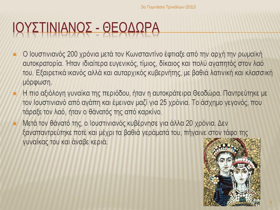 ΙΟΥΣΤΙΝΙΑΝΟΣ - ΘΕΟΔΩΡΑ