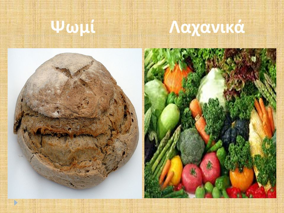 Ψωμί Λαχανικά