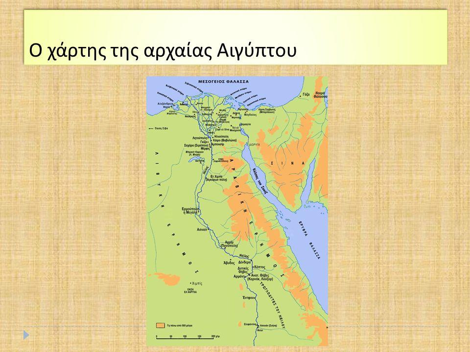 Ο χάρτης της αρχαίας Αιγύπτου