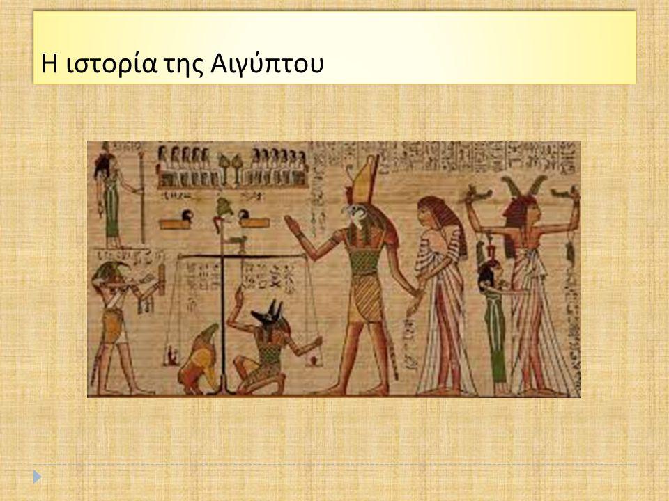 Η ιστορία της Αιγύπτου