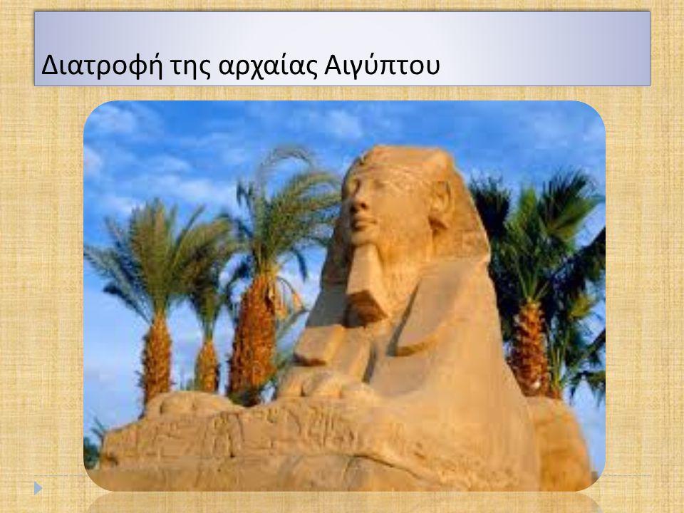 Διατροφή της αρχαίας Αιγύπτου