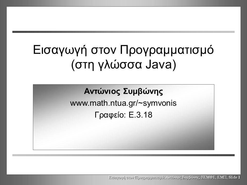 Εισαγωγή στον Προγραμματισμό (στη γλώσσα Java)