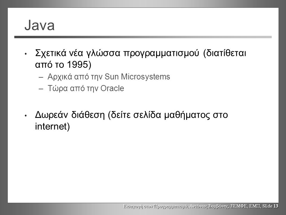 Java Σχετικά νέα γλώσσα προγραμματισμού (διατίθεται από το 1995)