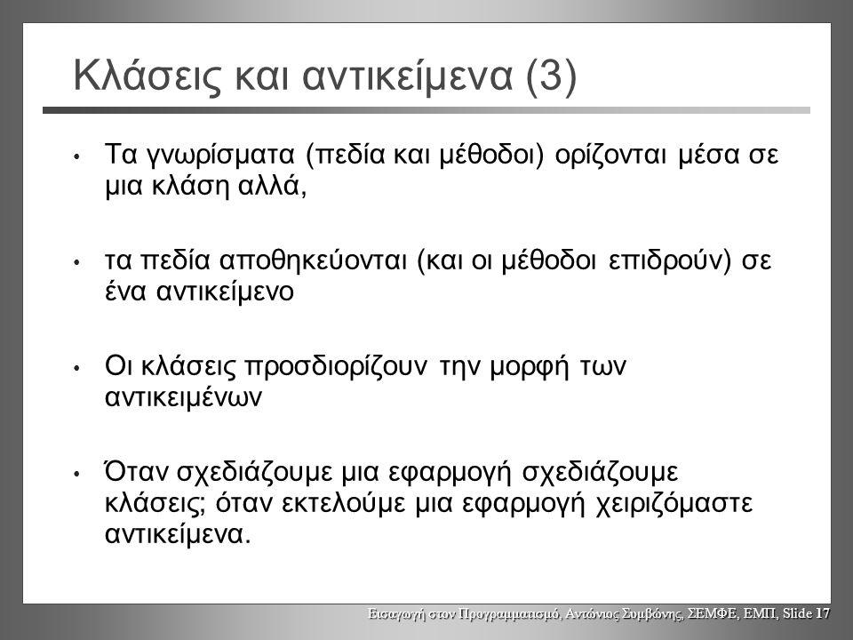 Κλάσεις και αντικείμενα (3)