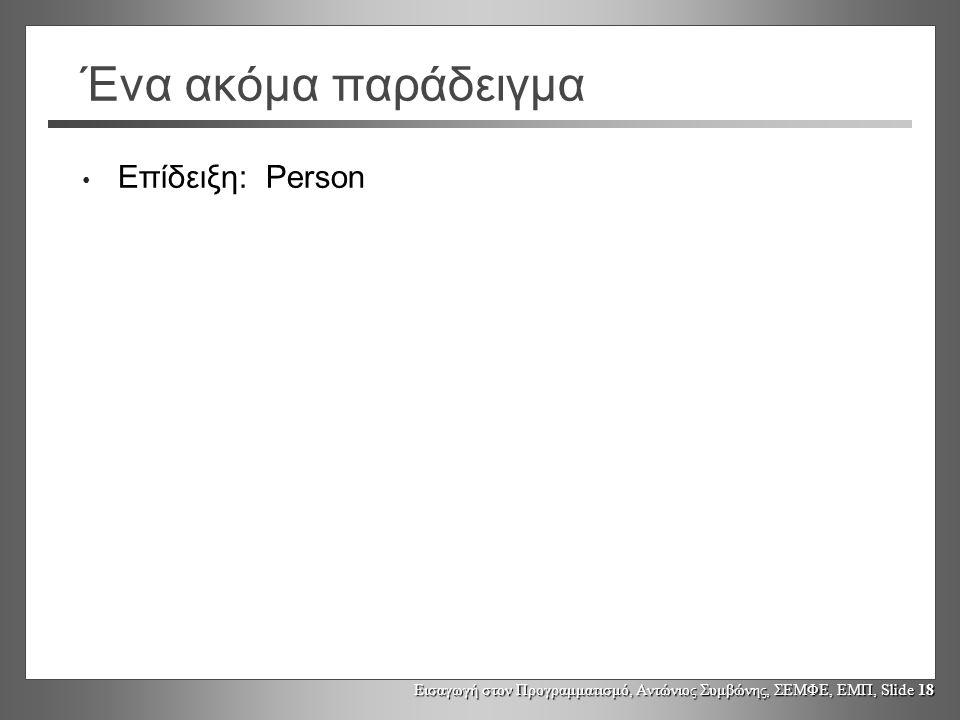 Ένα ακόμα παράδειγμα Επίδειξη: Person