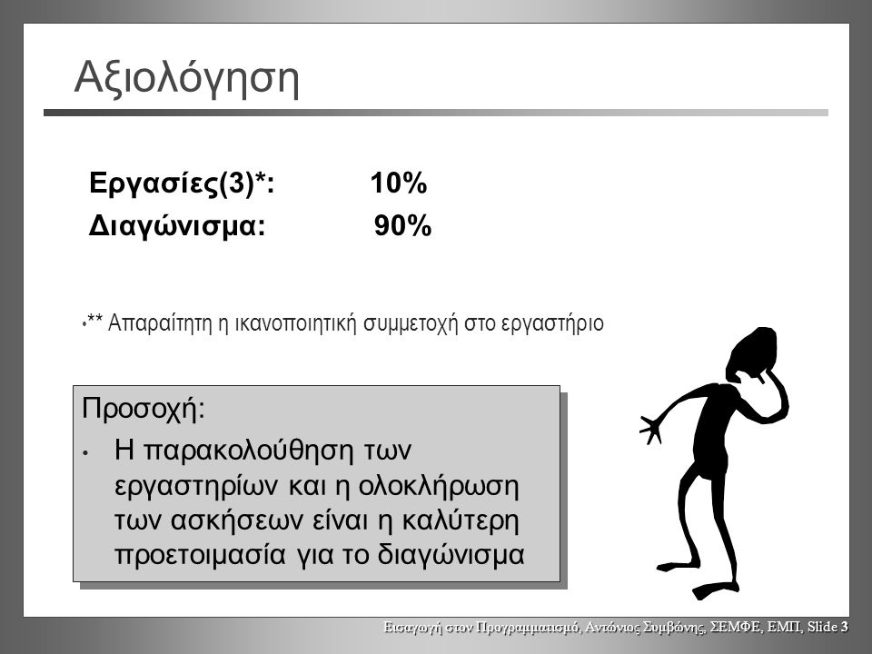 Αξιολόγηση Εργασίες(3)*: 10% Διαγώνισμα: 90% Προσοχή: