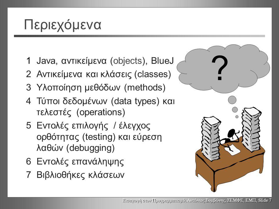 Περιεχόμενα 1 Java, αντικείμενα (objects), BlueJ