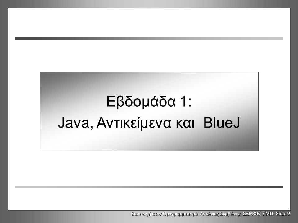 Java, Αντικείμενα και BlueJ