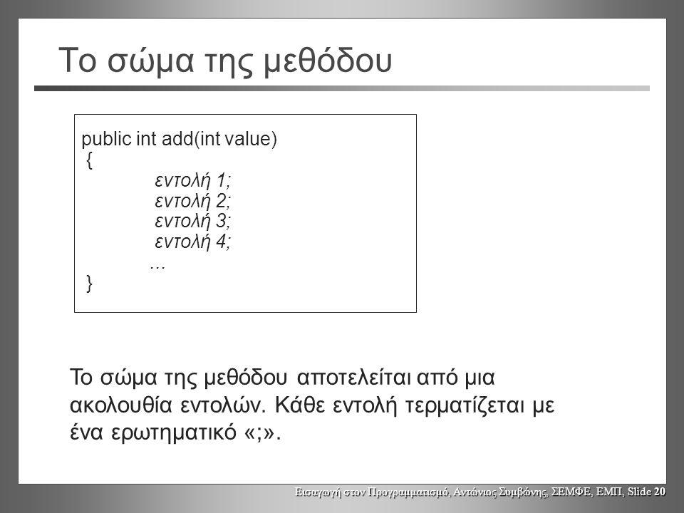 Το σώμα της μεθόδου public int add(int value) { εντολή 1; εντολή 2; εντολή 3; εντολή 4; ... }