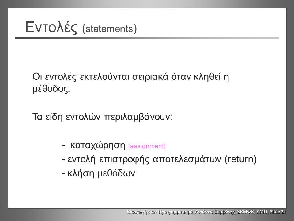 Εντολές (statements) Οι εντολές εκτελούνται σειριακά όταν κληθεί η μέθοδος. Τα είδη εντολών περιλαμβάνουν: