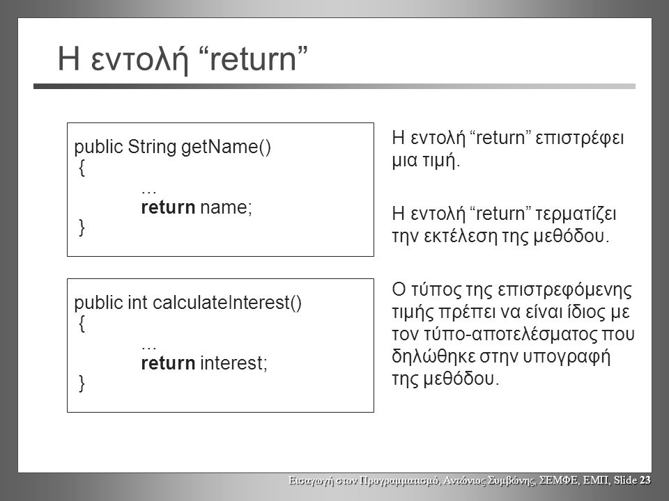 Η εντολή return public String getName() { ... return name; }