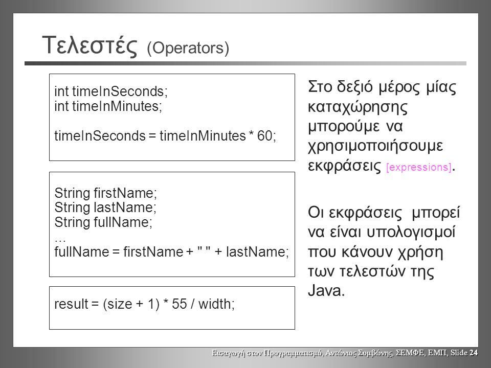 Τελεστές (Operators) int timeInSeconds; int timeInMinutes; timeInSeconds = timeInMinutes * 60;