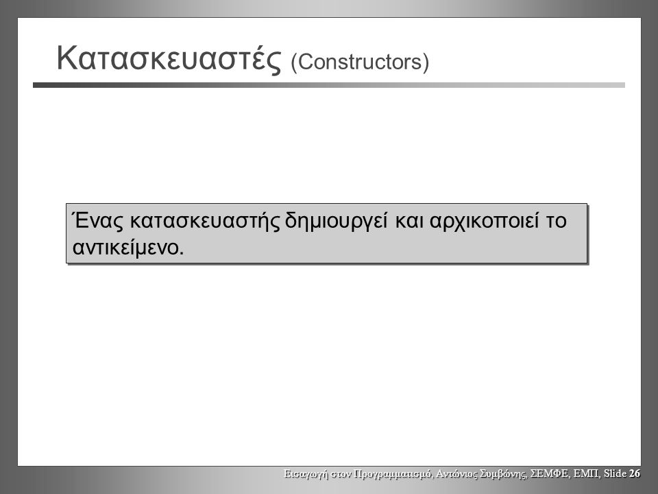 Κατασκευαστές (Constructors)