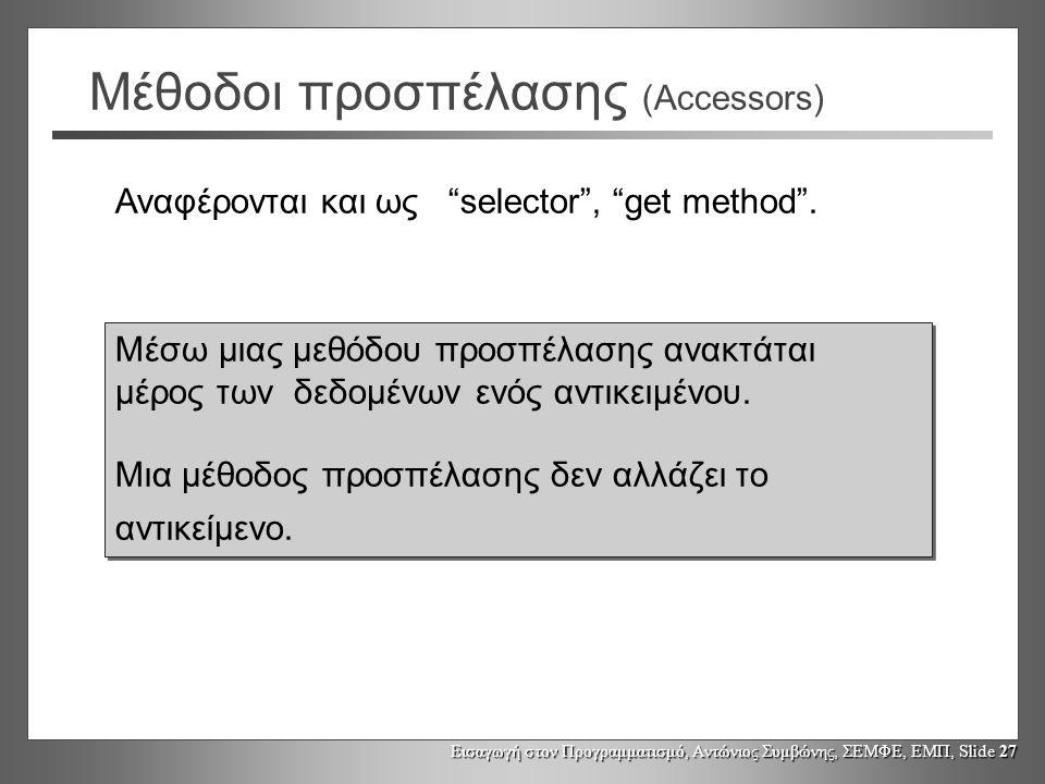 Μέθοδοι προσπέλασης (Accessors)