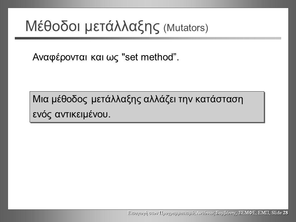 Μέθοδοι μετάλλαξης (Mutators)