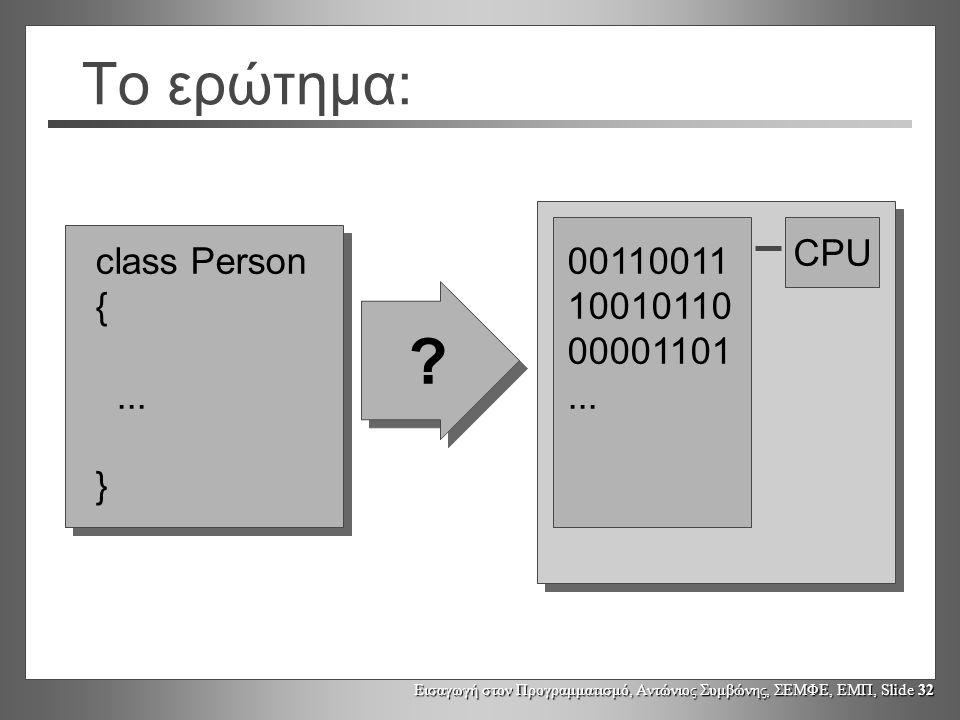 Το ερώτημα: 00110011 10010110 00001101 ... CPU class Person { ... }