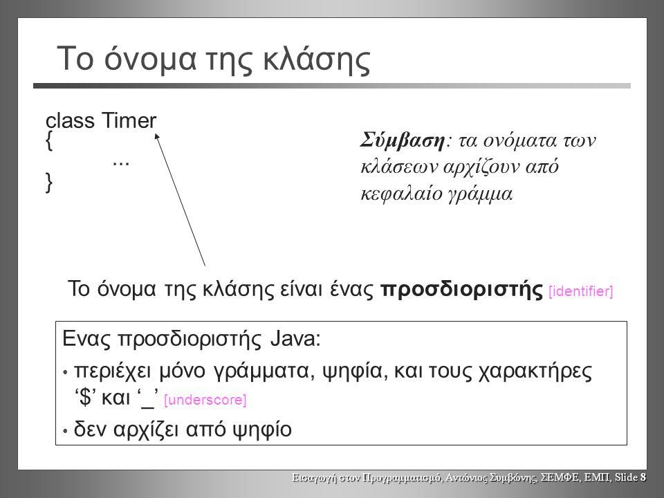 Το όνομα της κλάσης class Timer { ...