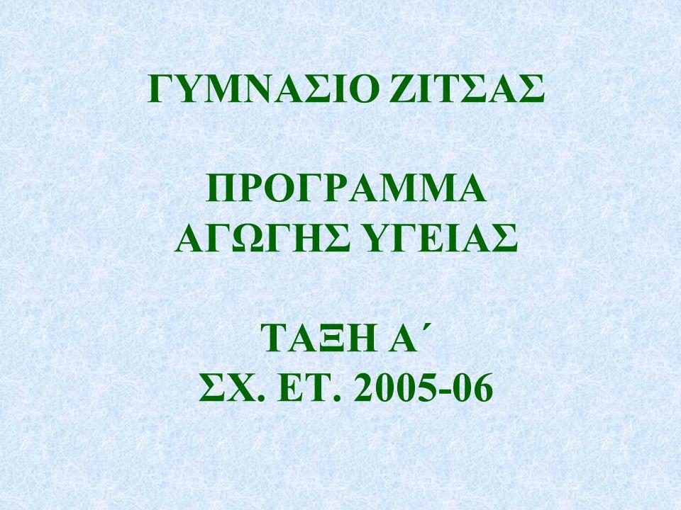 ΓΥΜΝΑΣΙΟ ΖΙΤΣΑΣ ΠΡΟΓΡΑΜΜΑ ΑΓΩΓΗΣ ΥΓΕΙΑΣ ΤΑΞΗ Α΄ ΣΧ. ΕΤ. 2005-06