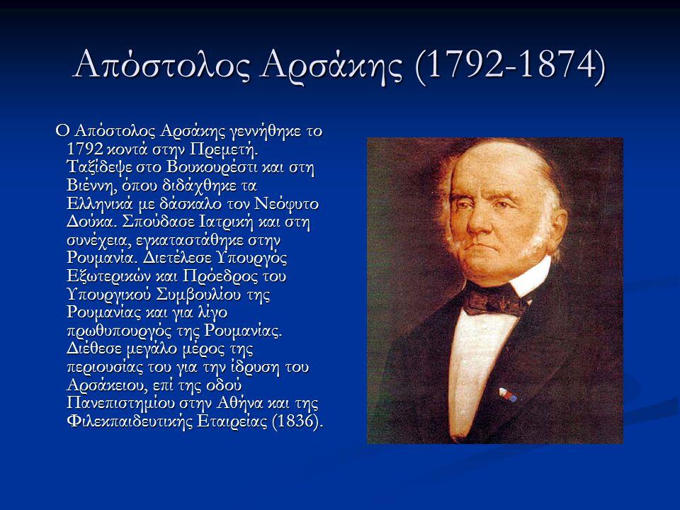 Απόστολος Αρσάκης (1792-1874)