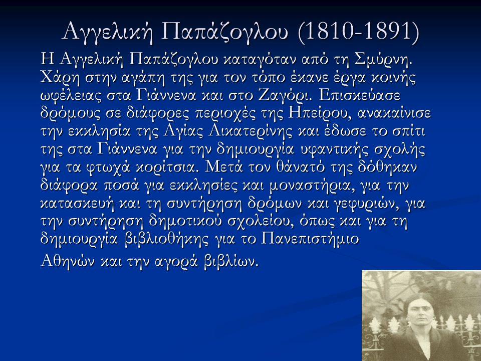 Αγγελική Παπάζογλου (1810-1891)