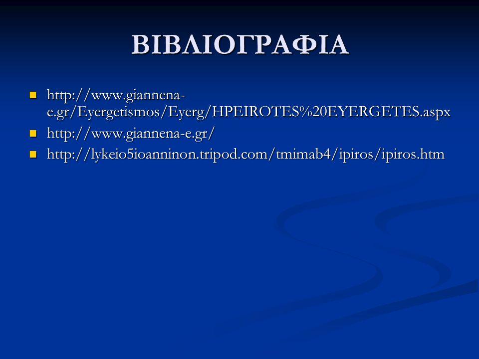 ΒΙΒΛΙΟΓΡΑΦΙΑ http://www.giannena-e.gr/Eyergetismos/Eyerg/HPEIROTES%20EYERGETES.aspx. http://www.giannena-e.gr/