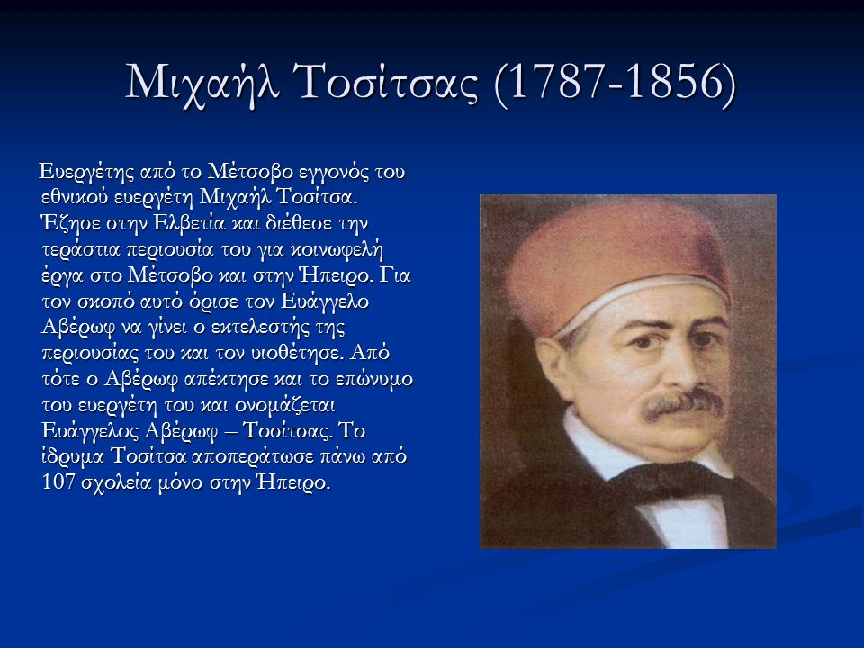 Μιχαήλ Τοσίτσας (1787-1856)