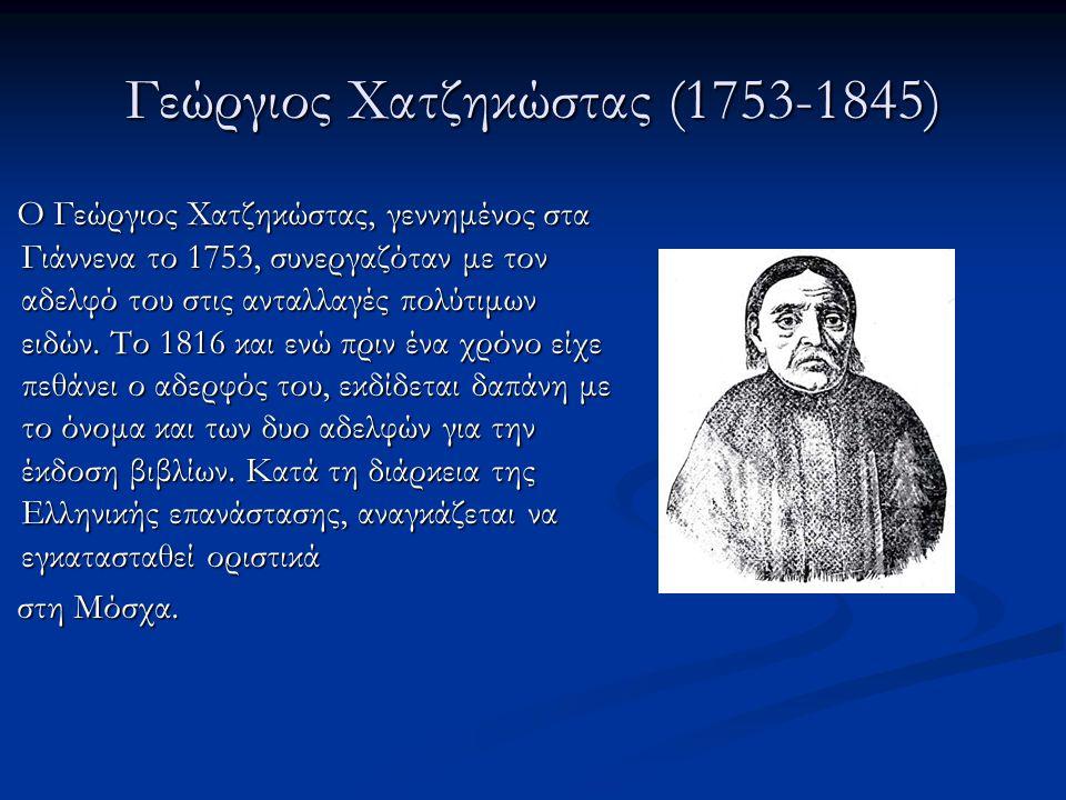 Γεώργιος Χατζηκώστας (1753-1845)
