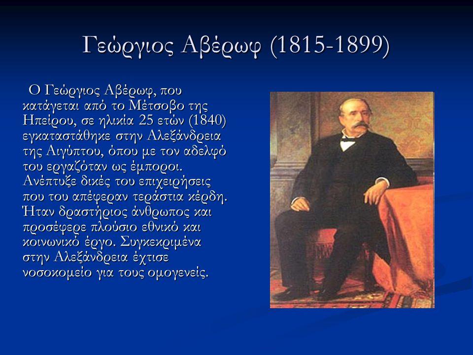 Γεώργιος Αβέρωφ (1815-1899)