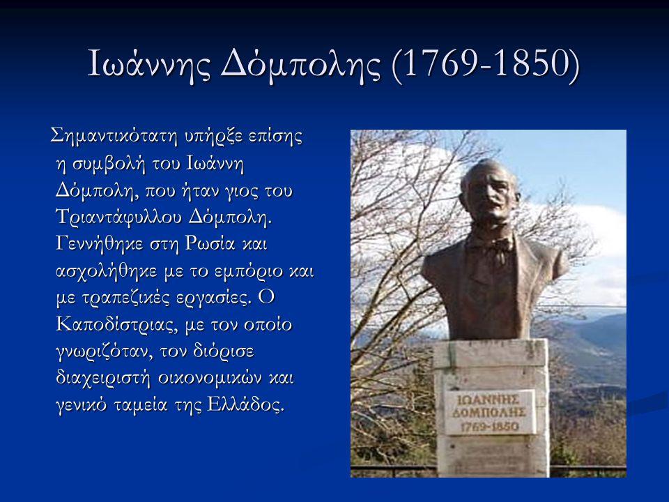 Ιωάννης Δόμπολης (1769-1850)