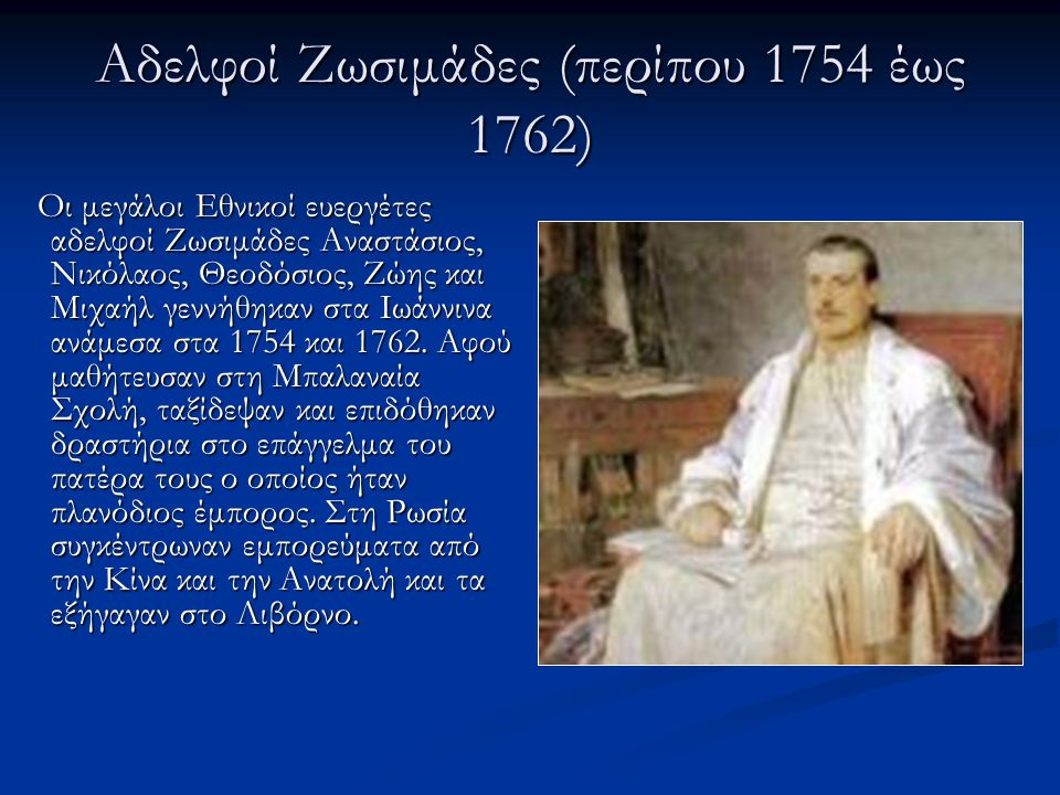 Αδελφοί Ζωσιμάδες (περίπου 1754 έως 1762)