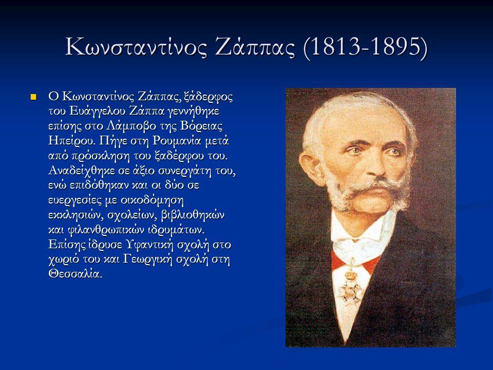Κωνσταντίνος Ζάππας (1813-1895)