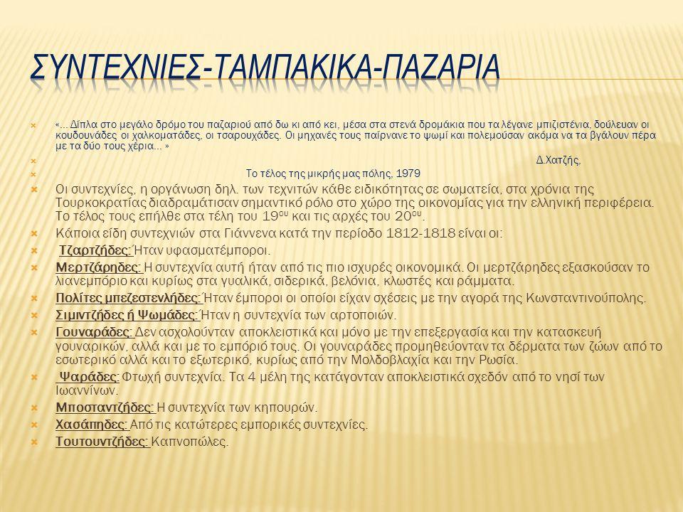 Συντεχνιεσ-ταμπακικα-παζαρια