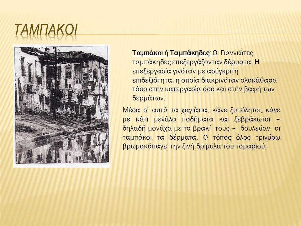 ΤΑΜΠΑΚΟΙ