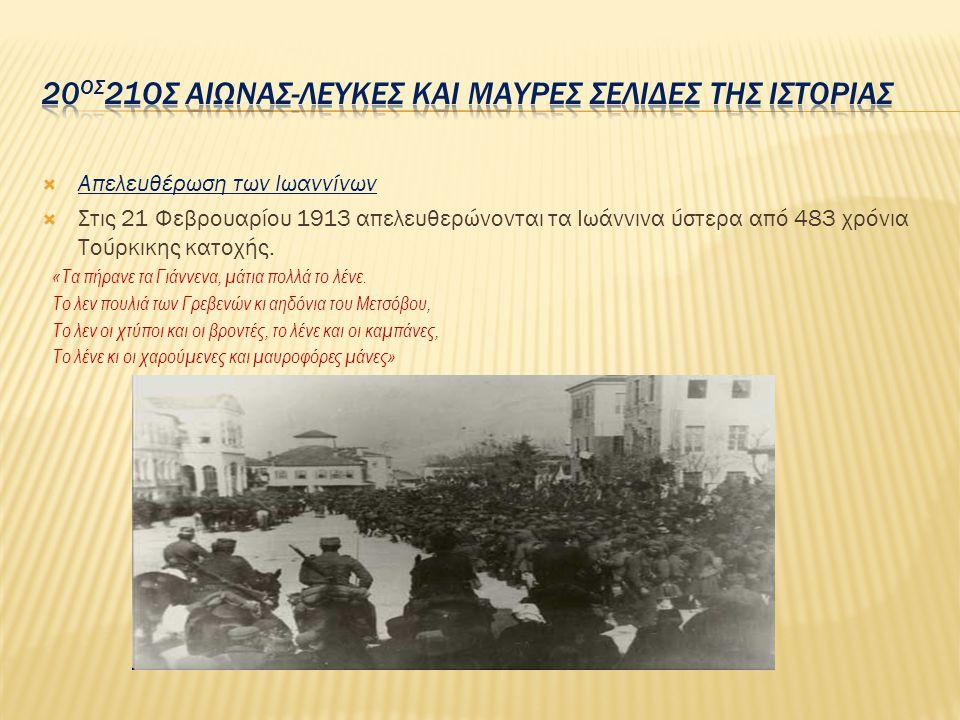 20ος21ος αιωνας-λευκες και μαυρες σελιδες της ιστοριας