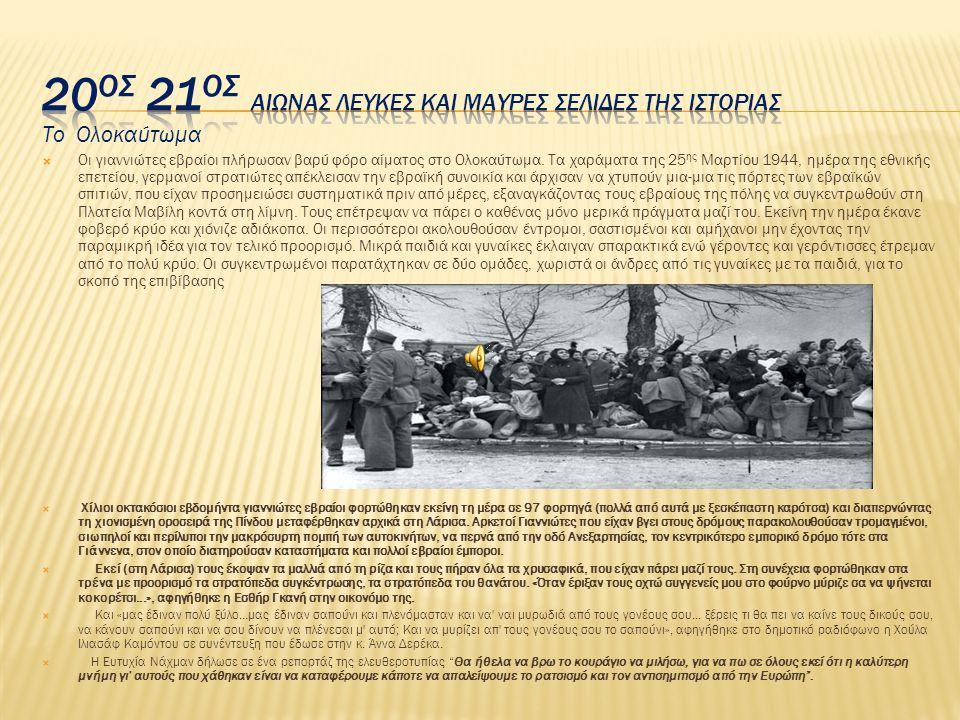 20ος 21ος αιωνας λευκες και μαυρες σελιδες της ιστοριας