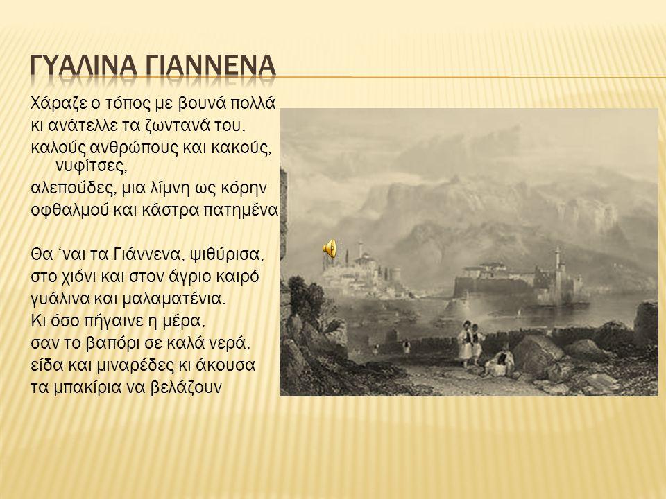 Γυαλινα Γιαννενα