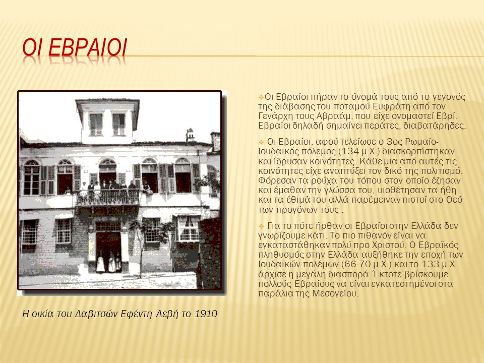 Οι εβραιοι Η οικία του Δαβιτσών Εφέντη Λεβή το 1910