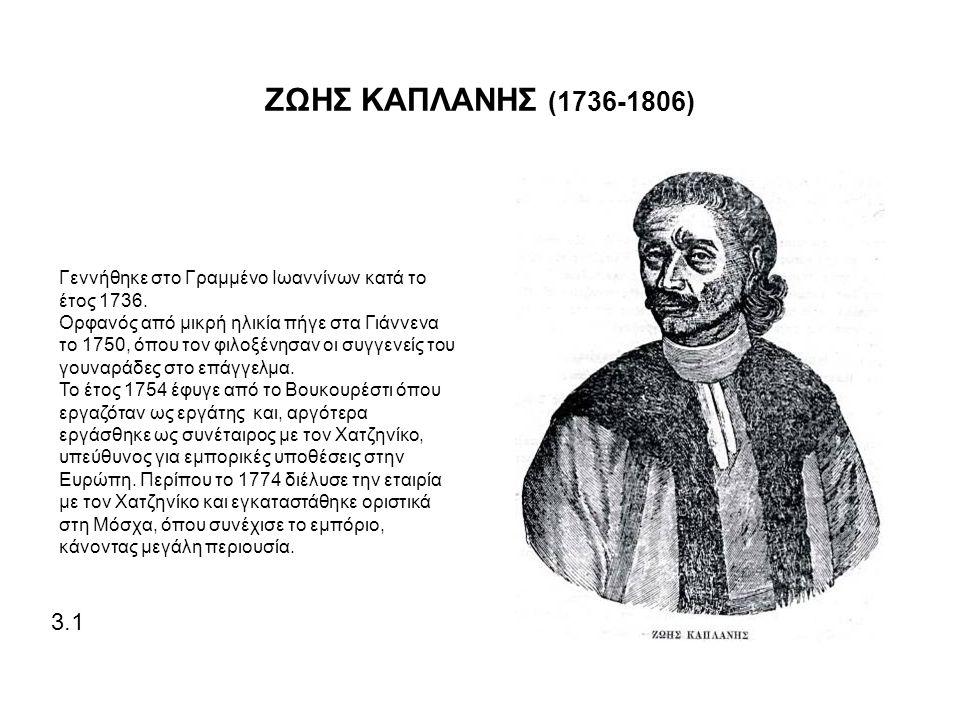 ΖΩΗΣ ΚΑΠΛΑΝΗΣ (1736-1806) Γεννήθηκε στο Γραμμένο Ιωαννίνων κατά το έτος 1736.