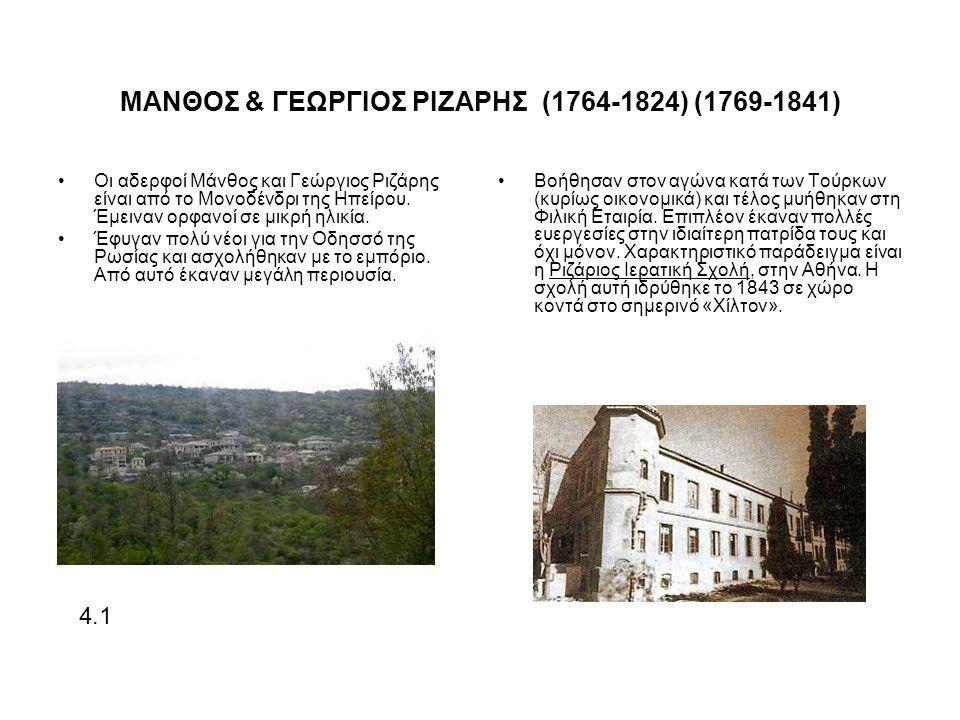 ΜΑΝΘΟΣ & ΓΕΩΡΓΙΟΣ ΡΙΖΑΡΗΣ (1764-1824) (1769-1841)