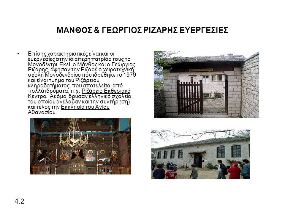 ΜΑΝΘΟΣ & ΓΕΩΡΓΙΟΣ ΡΙΖΑΡΗΣ ΕΥΕΡΓΕΣΙΕΣ