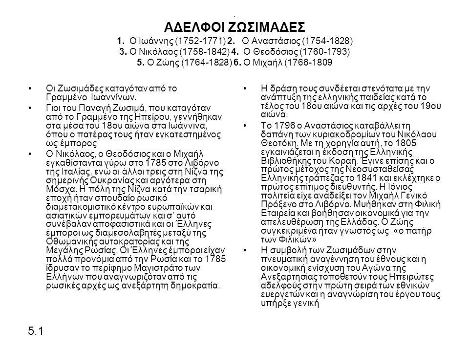 ΑΔΕΛΦΟΙ ΖΩΣΙΜΑΔΕΣ. ΑΔΕΛΦΟΙ ΖΩΣΙΜΑΔΕΣ 1. Ο Ιωάννης (1752-1771) 2