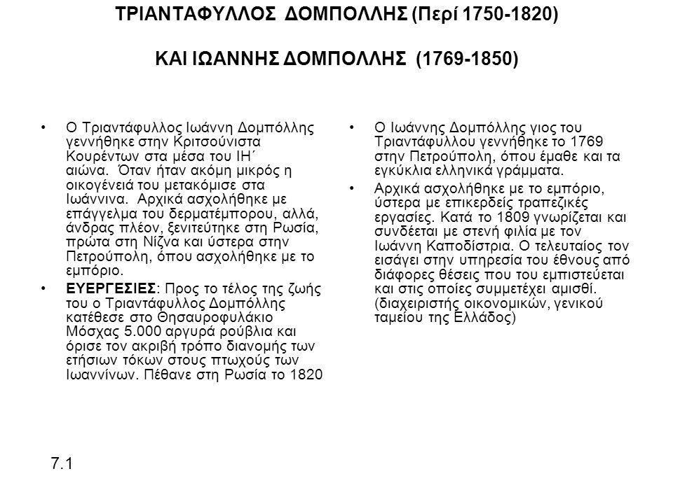 ΤΡΙΑΝΤΑΦΥΛΛΟΣ ΔΟΜΠΟΛΛΗΣ (Περί 1750-1820) ΚΑΙ ΙΩΑΝΝΗΣ ΔΟΜΠΟΛΛΗΣ (1769-1850)
