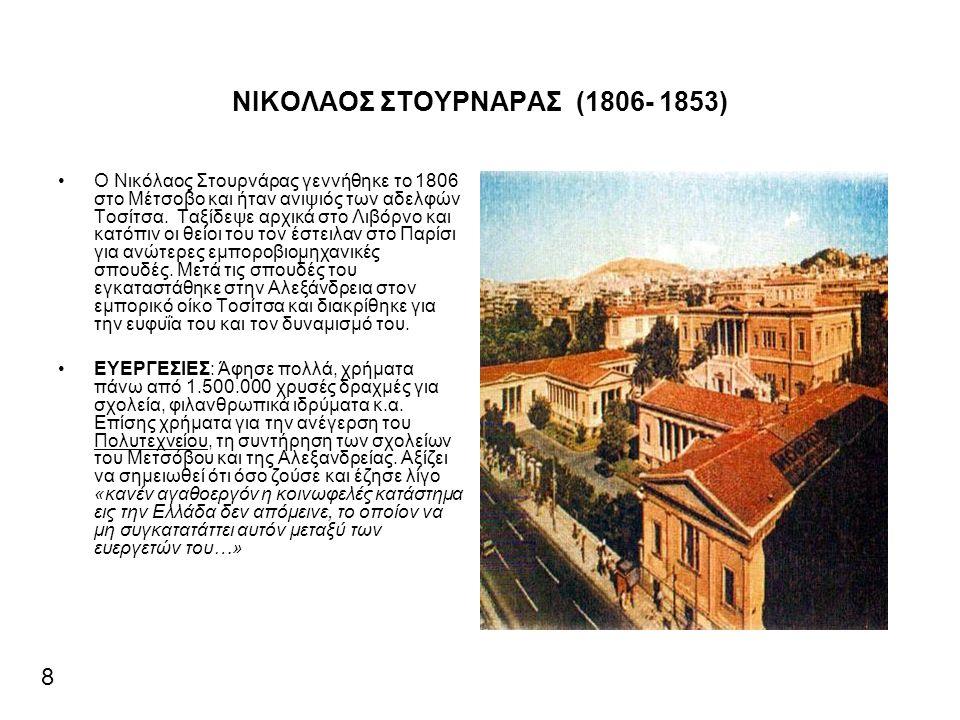 ΝΙΚΟΛΑΟΣ ΣΤΟΥΡΝΑΡΑΣ (1806- 1853)