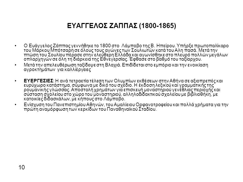 ΕΥΑΓΓΕΛΟΣ ΖΑΠΠΑΣ (1800-1865)